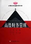 高级财务管理(高等院校财务金融学系列教材)