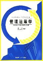 管理运筹学/21世纪高等学校经济管理类教材