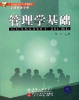 管理学基础(21世纪高职高专规划教材 财经管理系列)