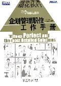 企划管理职位工作手册/弗布克管理咨询系列/正略钧策管理丛书