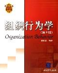 组织行为学(21世纪经济管理类精品教材) 封面图片