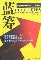和君創業管理文庫.專業研究系列--藍籌