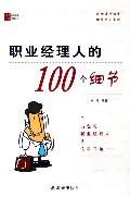 职业经理人的100个细节/细节决定成败100系列丛书
