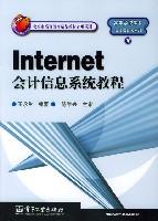 Internet會計信息系統教程/高等學校教材會計電算化系列