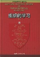 组织的学习(精)/哈佛商业评论精粹译丛