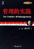 管理的实践(中英文双语典藏版德鲁克管理经典)