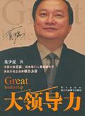 大領導力Great leadership