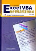 Excel VBA财務管理應用案例詳解(含光盤)