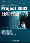 Project2003企業項目管理實踐(附光盤)