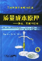 質量成本原理(原理實施和應用)(精)