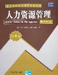 人力资源管理(第9版清华管理学系列英文版教材)