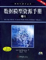 數據模型資源手冊(附光盤卷1修訂版)/數據庫技術叢書