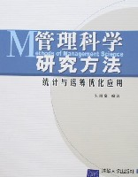 管理科学研究方法-统计与运筹优化应用