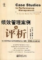 绩效管理案例与评析