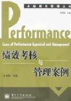 績效考核與管理案例