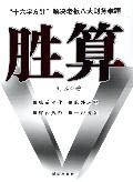胜算(十六字方针解决老板八大财务难题)