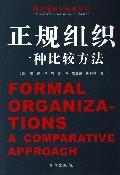 正规组织(一种比较方法)/斯坦福商业经典丛书