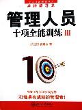 管理人員十項全能訓練(Ⅲ卓越提升篇)/十項全能訓練叢書