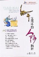 办公室黄金教义(共2册)