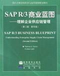 SAP R\3商業藍圖(理解企業供應鍊管理第2版影印版附光盤)/國外優秀信息科學與技術系列