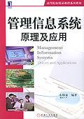 管理信息系统原理及应用
