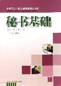 秘书基础(中等职业学校文秘专业规划教材)