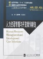 人力资源管理与开发案例精选