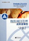 组织项目管理成熟度模型/项目管理核心资源库
