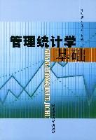 管理统计学基础