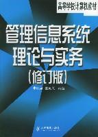 管理信息系统理论与实务(修订版)/高等学校计算机教材