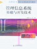 管理信息系統基礎與開發技術/高職高專現代信息技術系列教材