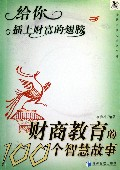 给你插上财富的翅膀(财商教育的100个智慧故事)/安特管理文库
