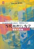 当代组织行为学(理论与实践中国商学院MBA教材精编)