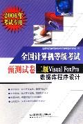 二級Visual FoxPro數據庫程序設計(2006年考試專用)/全國計算機等級考試預測試卷