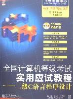 全国计算机等级考试实用应试教程-二级C语言程序设计(附盘)
