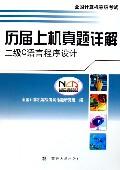 CCNP Remote Access 認證考試指南