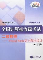 (附卡)Visual Basic语言程序设计(2008年版)-全国计算机等级考试