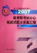 三级C(2007)/全国计算机等级考试教育部考试中心笔试试题及答案汇编
