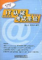 IT认证考试圣经(职场高薪敲门砖)