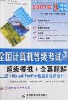 二級(Visual FoxPro數據庫程序設計)(附盤)-2007年9月考試專用…