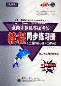 全国计算机等级考试教程同步练习册(二级Visual Foxpro含二级公共基础知识)