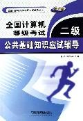 全國計算機等級考試二級公共基礎知識應試輔導(新大鋼)/全國計算機等級考試應試輔導叢書
