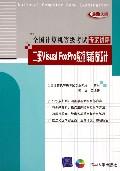 二級Visual FoxPro數據庫程序設計(附光盤最新大綱)/全國計算機等級考試專家講評