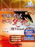 等級考試學習筆記(附光盤二級Visual Basic新大綱)/全國計算機等級考試輔導叢書