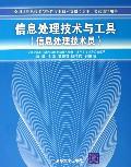 信息处理技术与工具(信息处理技术员全国计算机技术与软件专业技术资格水平考试辅导用书)