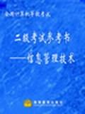 全国计算机等级考试三级考试参考书(信息管理技术)