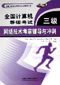 全國計算機等級考試三級網絡技術考前輔導與沖刺/全國計算機等級考試應試輔導叢書