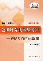 全国计算机等级考试一级MS Office教程(2008年版)