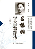 吕振羽学术思想评传