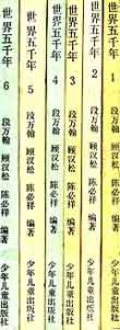 世界五千年(共6册)